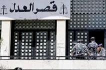 حكم بلبنان بإعدام 5 فلسطينيين لقتلهم 4 قضاة قبل عقدين