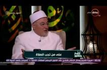 فيديو| خالد الجندي: تارك الصلاة يشبه إبليس والحائض والمجنون