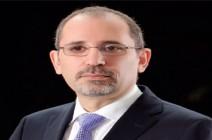 الصفدي: اكبر تحد يواجه المنطقة امنيا هو استمرار احتلال الاراضي الفلسطينية
