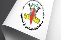 """""""الجهاد الإسلامي"""" تدعو لتشكيل جبهة عربية لمواجهة """"صفقة القرن"""""""