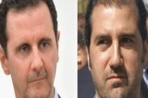 """""""يريدون الشركة أرهم فعلك يا الله"""".. هكذا رد مخلوف على قرار الأسد"""