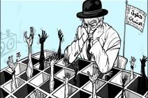 لعبة حقوق الانسان