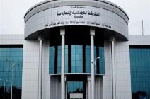 القضاء العراقي يطلب رفع الحصانة عن 21 نائبا