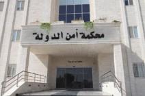 أمن الدولة تصادق على قرار الظن المتعلق بخلية إرهابية والسطو على بنك
