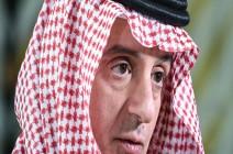 الجبير: التهاون مع إيران يشجعها على ارتكاب الأعمال العدائية