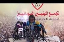 شاهد : مؤتمر صحفي تجمع المهنيين السودانيين