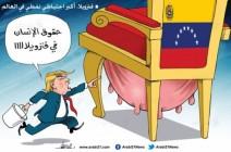 أزمة فنزويلا