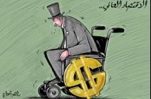 الاقتصاد العالمى