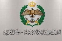 بيان هام من القوات المسلحة الأردنية
