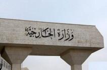 العثور على مواطن اردني مفقود في مصر