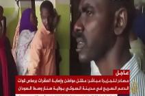 شاهد : مقتل مواطن وإصابة العشرات برصاص قوات الدعم السريع في مدينة السوكي السودان