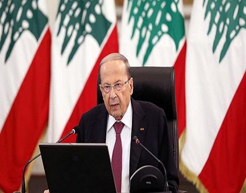 رئيس لبنان يؤكد أنه سيتلقى لقاح كورونا بعد أنباء عن رفضه ذلك