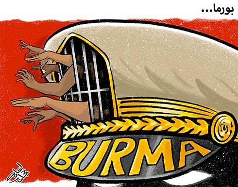 بورما…