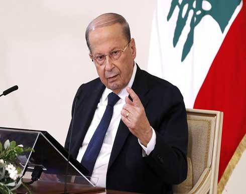 عون: التهديدات الإسرائيلية المستمرة ضد لبنان هي الهمّ الشاغل للدولة اللبنانية