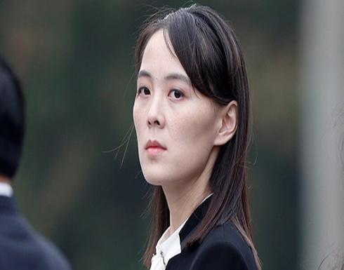 شقيقة كيم جونغ أون تنتقد كوريا الجنوبية بسبب متابعتها العرض العسكري الشمالي عن كثب