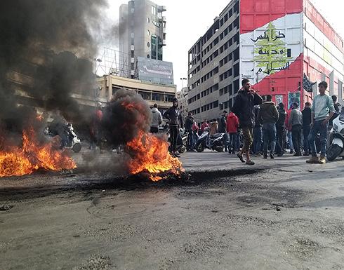 شاهد : قطع للطرقات احتجاجا على تردي الأوضاع المعيشية في لبنان