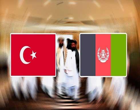 إسطنبول تستضيف مفاوضات السلام الأفغانية بين 24 أبريل و4 مايو