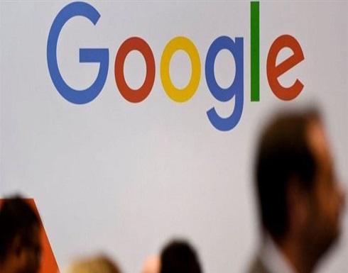 فرنسا تفرض غرامة على غوغل