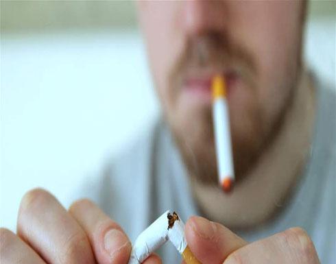"""حل """"غريب"""" يساعد على الإقلاع عن التدخين.. تعرفوا إليه"""