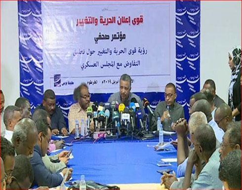 """""""قوى التغيير"""" بالسودان: سنعلق التفاوض مع المجلس العسكري"""