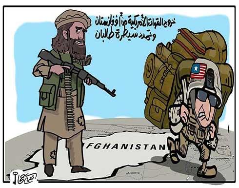 خروج القوات الأمريكية من أفغانستان وتمدد سيطرة طالبان