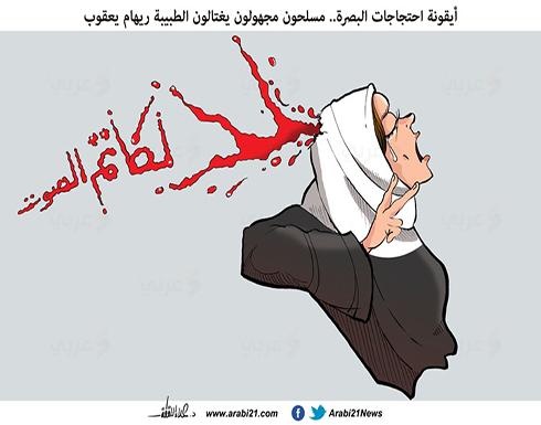 أيقونة احتجاجات البصرة..