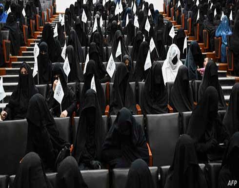 """طالبان تنفي """"منع النساء من دخول جامعة كابل"""""""