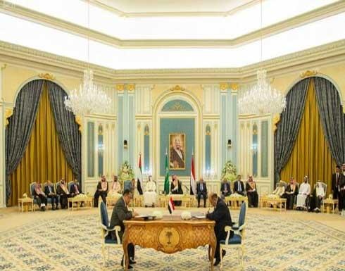 السعودية تدعو طرفي «اتفاق الرياض» للاستجابة العاجلة لما تم التوافق عليه