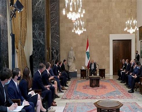 وفد أميركي يلتقي عون.. وبريطانيا: أزمة لبنان استثنائية