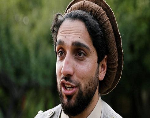 أحمد مسعود يقر بسقوط أفغانستان كاملة بيد طالبان