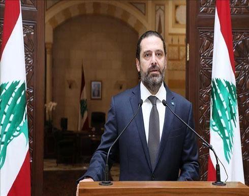 الحريري يدعو للإسراع بتشكيل حكومة اختصاصيين للخروج من الأزمة