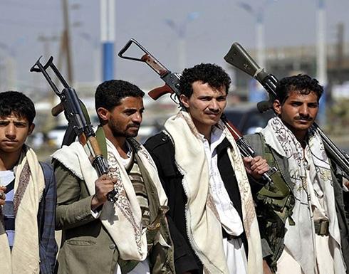 الخارجية الأمريكية: باشرنا بمراجعة تصنيف جماعة الحوثي في اليمن منظمة إرهابية