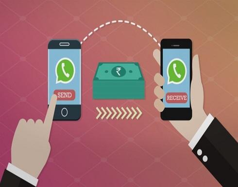 واتساب يطلق ميزة الدفع وإرسال الاموال عبر التطبيق قريبا
