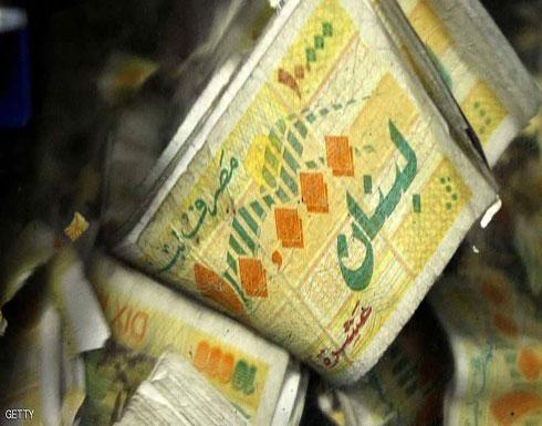 لبنان يبدأ بإصدار سندات بالعملة المحلية بفائدة السوق