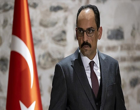 أنقرة.. قالن يتباحث هاتفيا مع مستشار الأمن القومي الأمريكي
