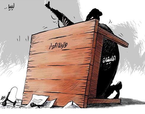 الميليشيات وطاولة الحوار في ليبيا