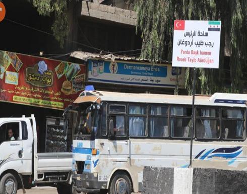 تغيير أسماء 3 تقاطعات رئيسية في عفرين السورية