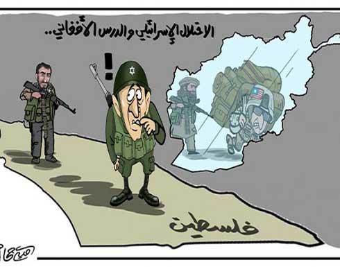 الاحتلال الاسرائيلي والدرس الأفغاني