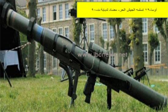 """ماذا يعني حصول المعارضة السورية على صاروخ """"أوسا-79"""" المضاد للدبابات؟"""