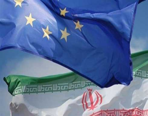 الاتحاد و المفوضية الأوروبية يرفضان تقويض المحادثات حول برنامج إيران النووي