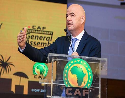 إنفانتينو يقترح إطلاق دوري أفريقي يضم أقوى 20 فريقا بالقارة