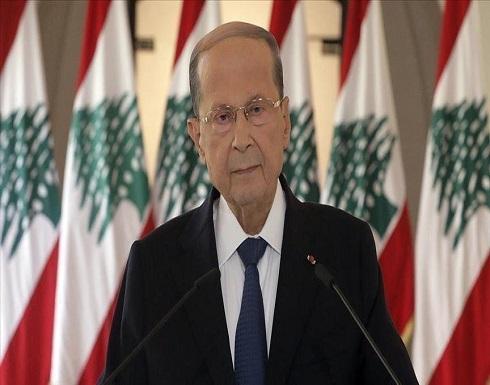 لبنان.. عون يأمل محادثات قريبة مع صندوق النقد والبنك الدوليين