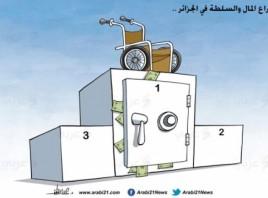 الصراع بالجزائر