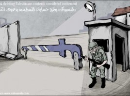 «فيسبوك» يغلق حسابات فلسطينية بدعوى التحريض