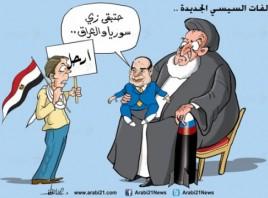 تحالفات السيسي الجديدة..
