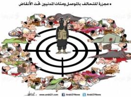 مجزرة للتحالف في الموصل