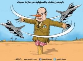 ليبرمان يعترف بالمسئولية عن غارات سيناء