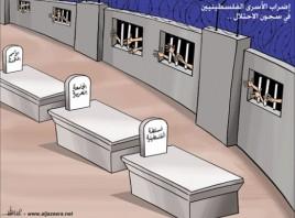 إضراب الأسرى الفسطينيين