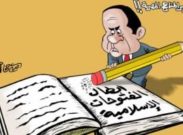 تغيير المناهج المصرية!!