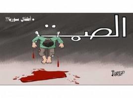 أطفال سوريا!!